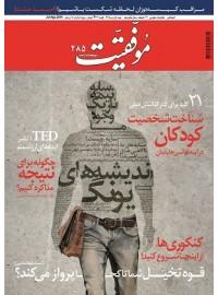 مجله موفقیت شماره 285