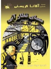 کتاب همراه معمای قطار آبی : ماناکتاب-کتاب همراه
