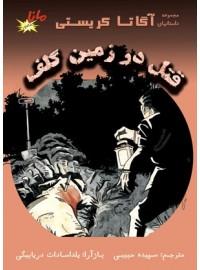کتاب همراه قتل در زمین گلف : مانا کتاب-کتاب همراه