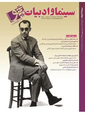 مجله سینما و ادبیات شماره 57و58 دی و بهمن 95