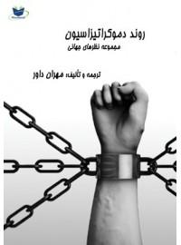 کتاب همراه روند دموکراتیزاسون در آذربایجان : مانا کتاب-کتاب همراه