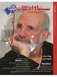 مجله سینما و ادبیات شماره 59
