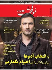 مجله موفقیت شماره 347