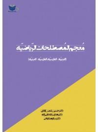 کتاب همراه معجم امصطلحات الریاضیه: ماناکتاب-کتاب همراه