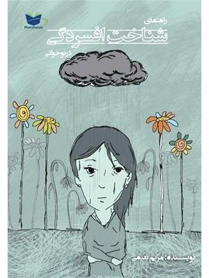 راه های شناخت افسردگی در نوجوانان