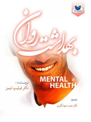 کتاب همراه بهداشت روان جلد اول : مانا کتاب-کتاب همراه