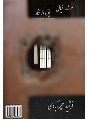 سرشار خیال پنجره از نگاه
