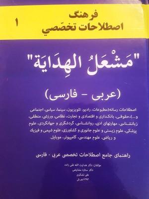 کتاب فرهنگ اصطلاحات تخصصی مشعل الهدایه دوجلدی