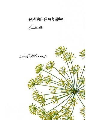 کتاب همراه عشق را به تو ابراز کردم