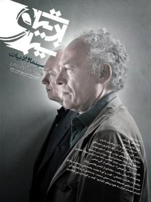 مجله سینما و ادبیات شماره 35