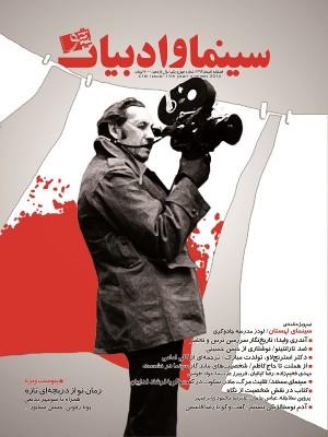 مجله سینما و ادبیات شماره 41