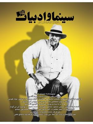 مجله سینما و ادبیات شماره 40