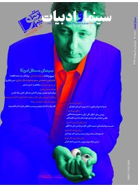 مجله سینما و ادبیات شماره 45
