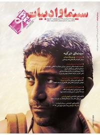 مجله سینما و ادبیات شماره 46