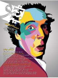 مجله سینما ادبیات شماره 37